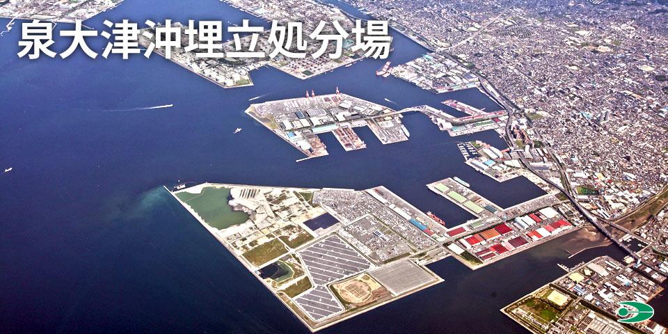 Home - 大阪湾広域臨海環境整備...